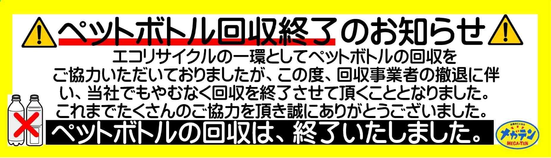 2019年11月 ペットボトル回収終了のお知らせm(_ _)m