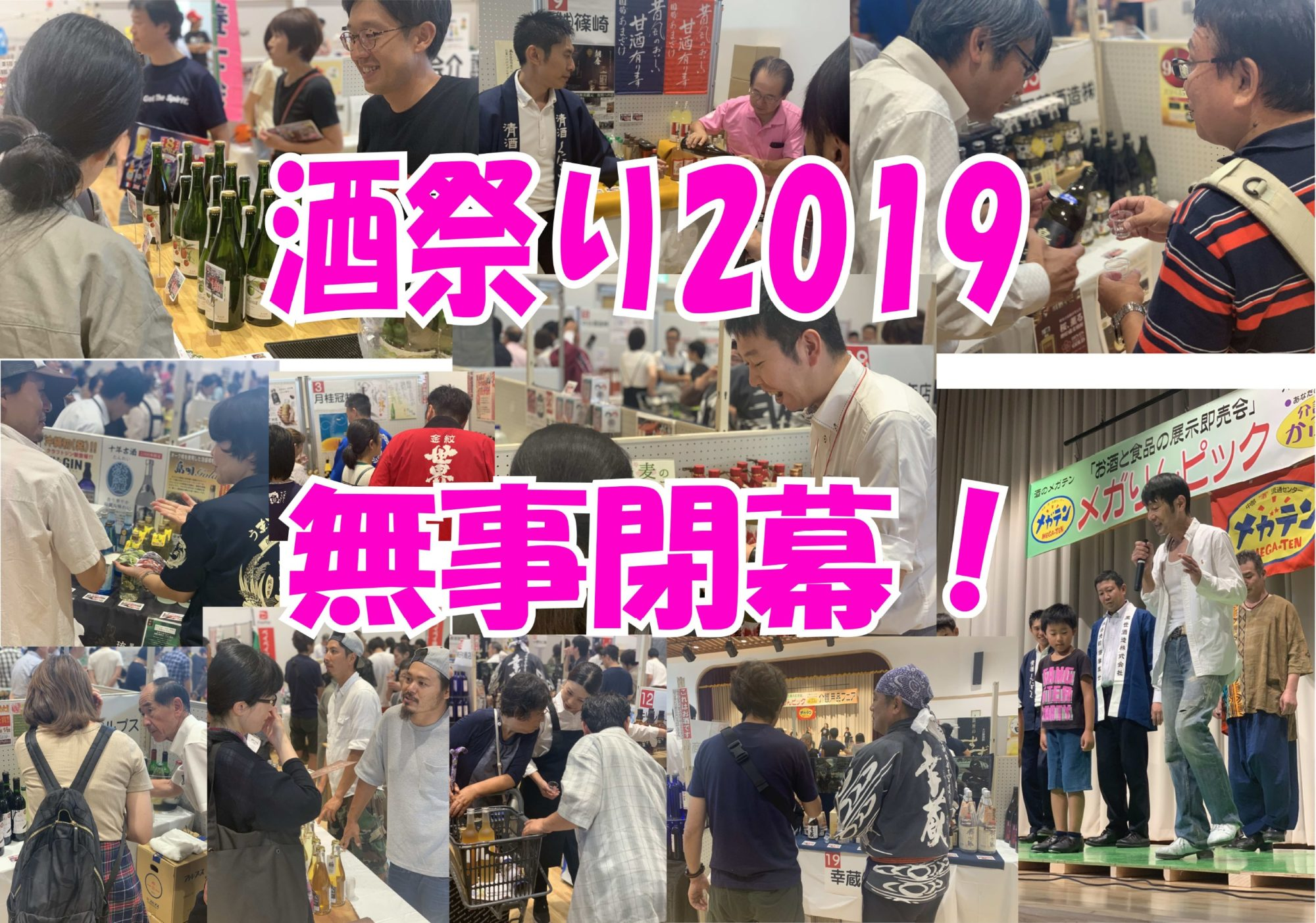 2019年9月14日~2019年9月15日 酒祭り無事閉幕!(1)
