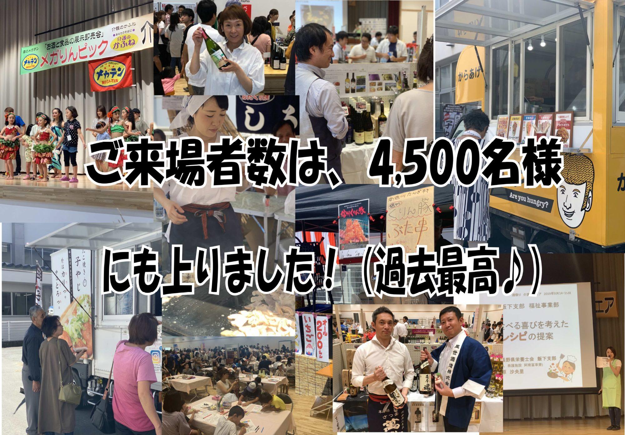 2019年9月14日~2019年9月15日 酒祭り無事閉幕!(2)