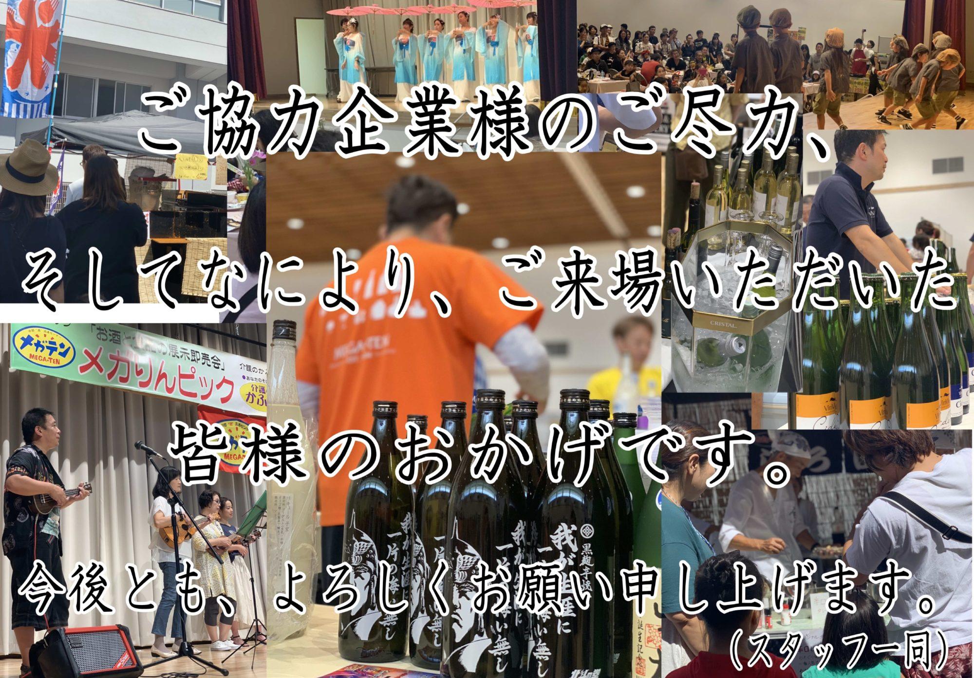 2019年9月14日~2019年9月15日 酒祭り無事閉幕!(3)