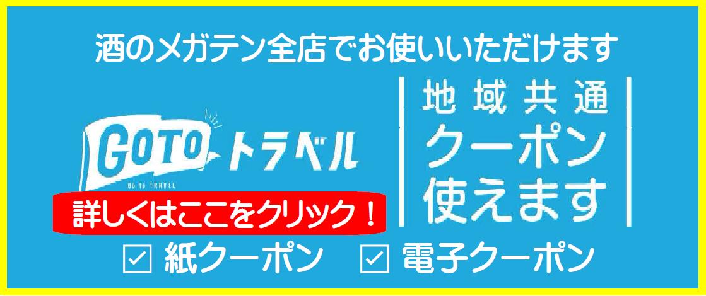 【Go To トラベル】地域共通クーポンご利用いただけます!紙クーポンOK!電子クーポンOK!