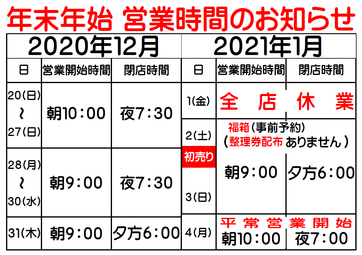 2020年12月~2021年01月 年末年始の営業時間のご案内