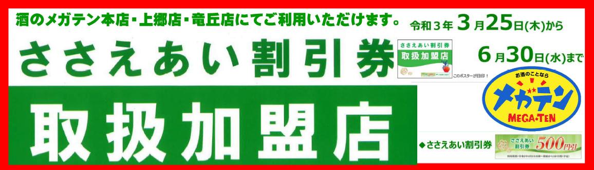 2021年3月25日~6月30日 飯田市ささえあい割引券取扱加盟店です。