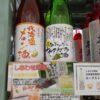 北海道富良野産メロン酒、北海道余市産白ぶどうナイアガラ酒