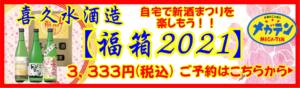2021年 飯田市の地元 喜久水酒造 新酒宅飲みセットのご紹介♪