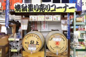 焼酎量り売り 飯田市