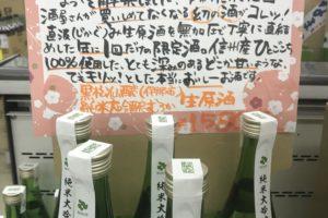 黒松仙醸 新酒