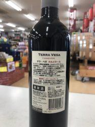 テラ・ベガ