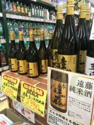 遠藤酒造 販売店 飯田市
