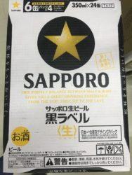 サッポロ生ビール黒ラベル日本一の星空デザイン缶 販売 全国配送