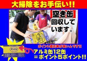 アルミ缶 ポイント 飯田市