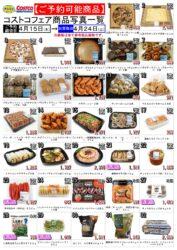 ご予約可能商品画像(JPEG版)