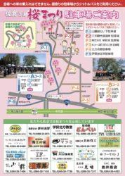 桜まつり 飯田市 駐車場