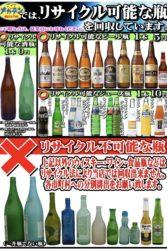 飯田市 瓶 分別