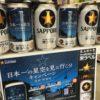 サッポロ生ビール黒ラベル日本一の星空デザイン缶 販売店