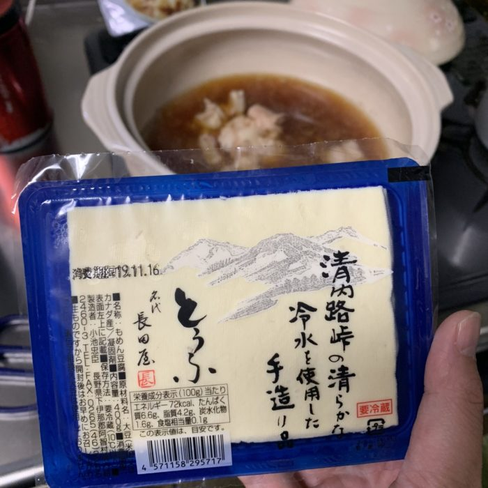 長田屋 豆腐 飯田市 取り扱い