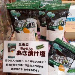 きゅうり🥒の美味しい季節 きゅうりの粕もみに酒粕