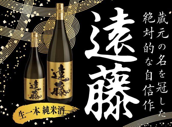 飯田市 遠藤酒造