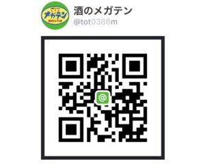 飯田市 メガテン LINE@