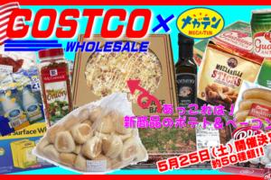 コストコ フェア 長野県
