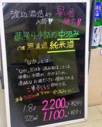渡辺酒造店 中汲み 取扱店