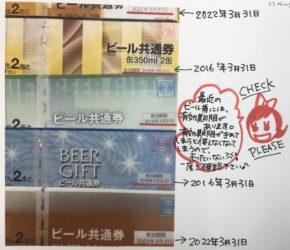 ビール券 有効期限 飯田市