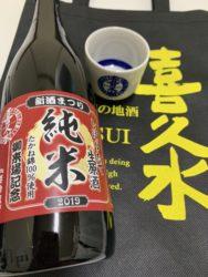 喜久水酒造 蔵開き 飯田市