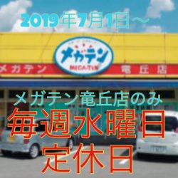 メガテン 竜丘店 定休日