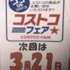 コストコ 飯田市