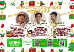 クリスマスセット 飯田市