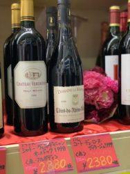 ヴィンテージワイン 20歳