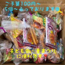 子ども会 お菓子 飯田市