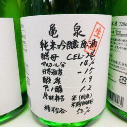 亀泉 純米吟醸 CELL24