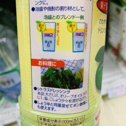 沖縄バヤリース シークヮサー入り四季柑