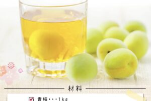 梅漬け 梅酒