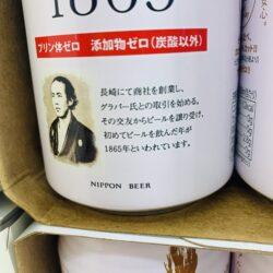 龍馬ビール