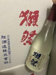 限定酒! 飯田市で獺祭が買えます! 獺祭槽場汲み無濾過720ml