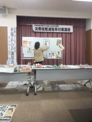 飯田商工会 講座