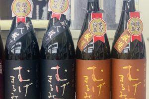 櫻の郷酒造 むげつまるみ 麦 芋