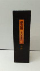 櫻正宗焼稀協会一号酵母
