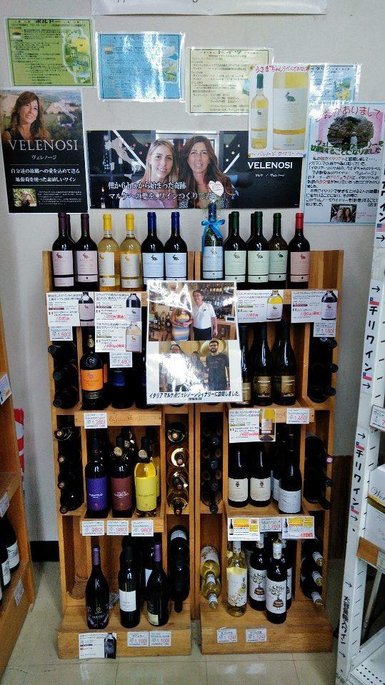 ヴェレノージワインコーナー