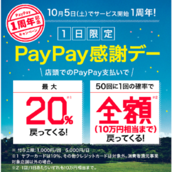 Paypay2019.10.05