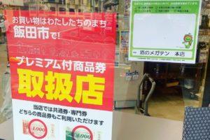 飯田市プレミアム商品券取扱店