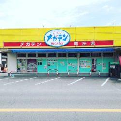 酒のメガテン竜丘店