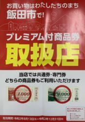 飯田市プレミアム商品券