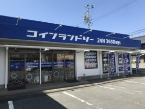 コインランドリー 24時間 飯田市 メガテン