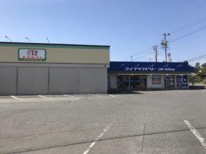 飯田市 コインランドリー 24