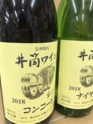 井筒ワイン 生にごりワイン