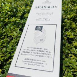 アマハガン 長濱蒸留所
