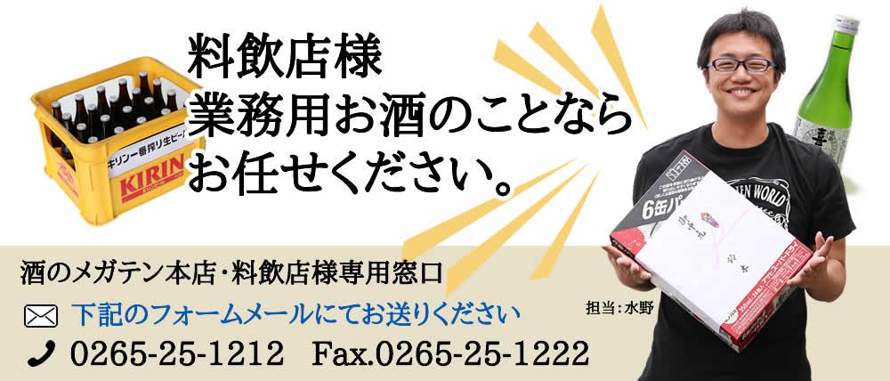 酒のメガテン本店・料飲店様専用窓口 0265-25-1212